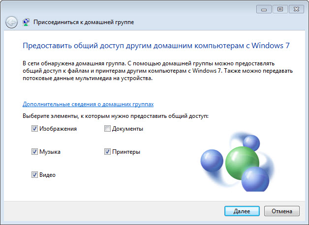 Настройка домашней группы windows 7