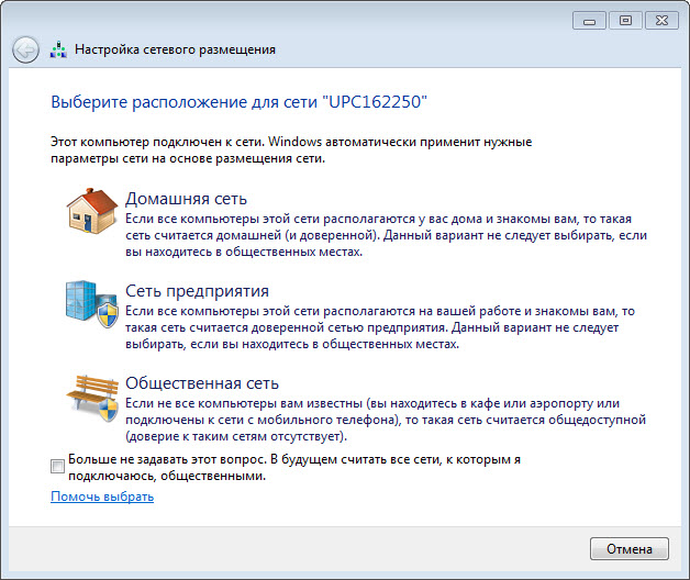 тип сети windows 7