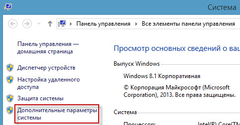 окно с информацией о системе windows 8