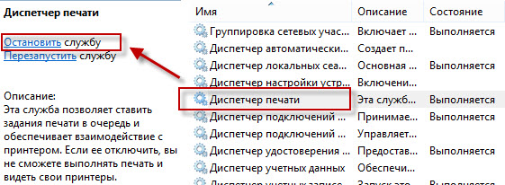 диспетчер печати windows 8