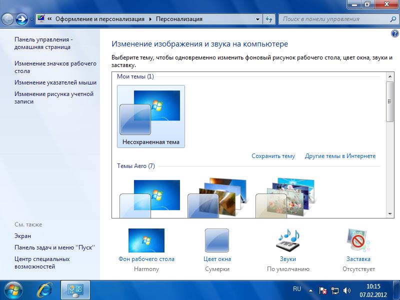 Как сделать персонализацию для windows 7 фото 694