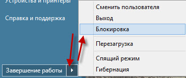 блокировка windows 7